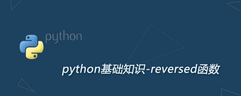 Python reversed函数及用法
