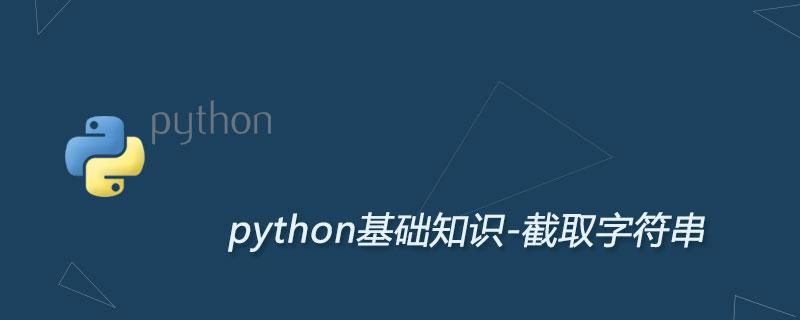 Python截取字符串(字符串切片)方法详解