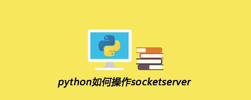 python如何操作socketserver