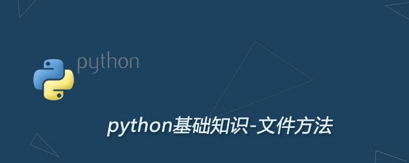 Python3 File(文件) 方法