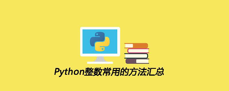 Python整数常用的方法汇总