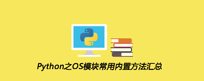 Python之OS模块常用内置方法汇总