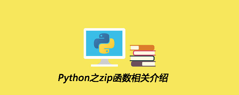 Python之zip函数相关介绍