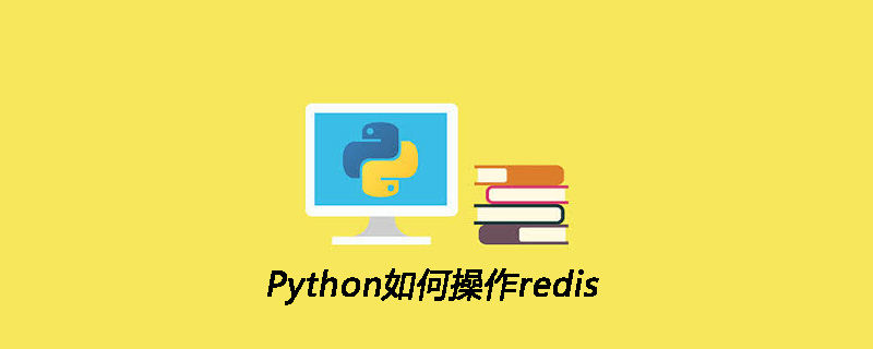 Python如何操作redis