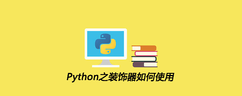 Python之装饰器如何使用