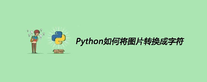 Python如何将图片转换成字符