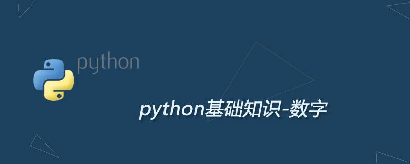 Python3中的数字(Number)
