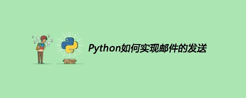 Python如何实现邮件的发送
