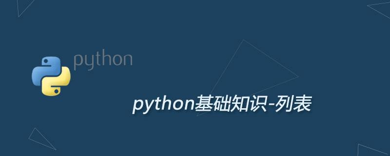 Python3中的列表