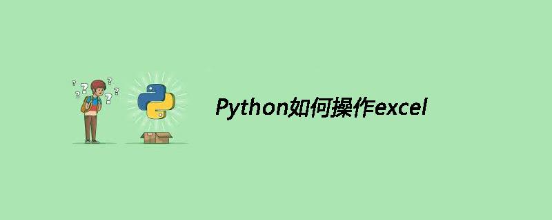 Python如何操作excel