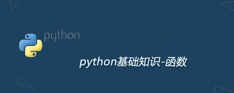 python3函数