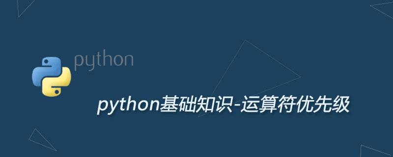 Python运算符优先级