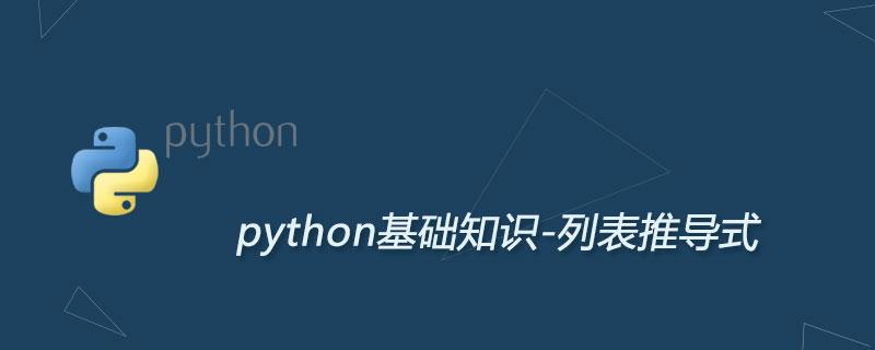 Python列表推导式(for表达式)及用法