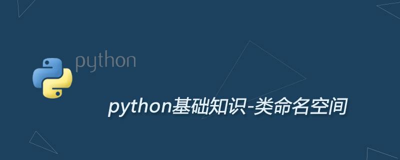 浅谈Python类命名空间