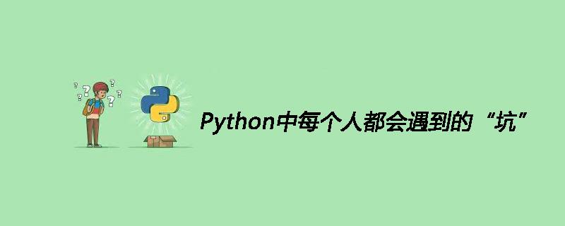 "Python中每个人都会遇到的""坑"""