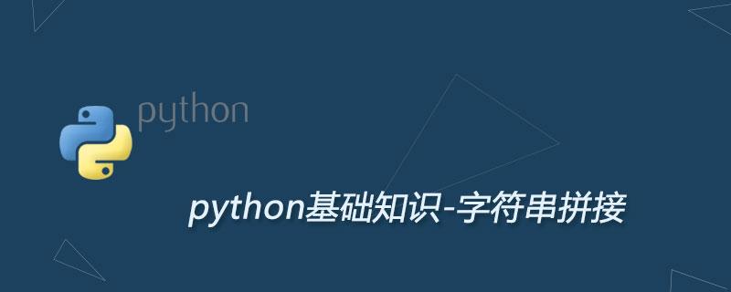Python字符串拼接(包含字符串拼接数字)