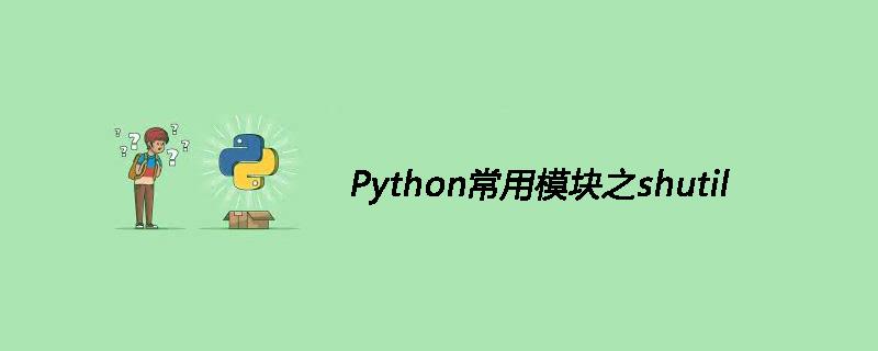 Python常用模块之shutil