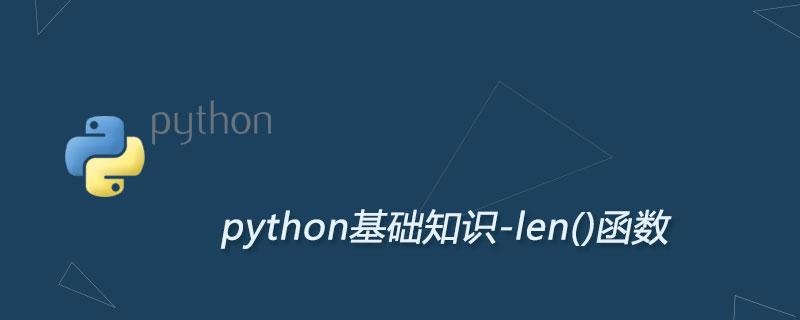 Python len()函数详解:获取字符串长度或字节数