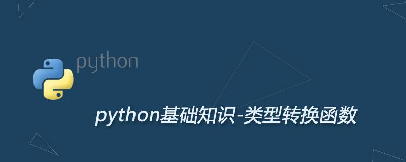 Python类型转换,数据类型转换函数大全