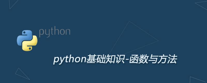 python函数与方法的区别总结