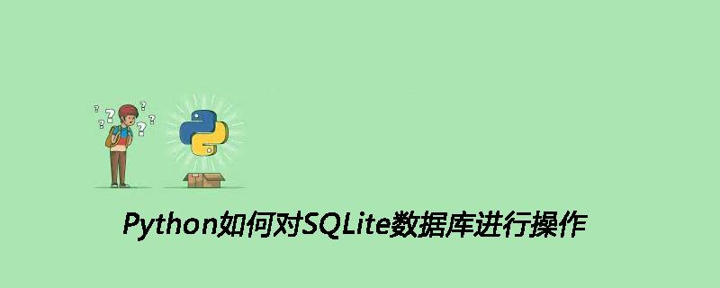 Python如何对SQLite数据库进行操作