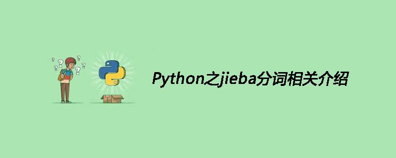 Python之jieba分词相关介绍