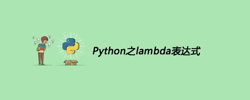 Python之lambda表达式