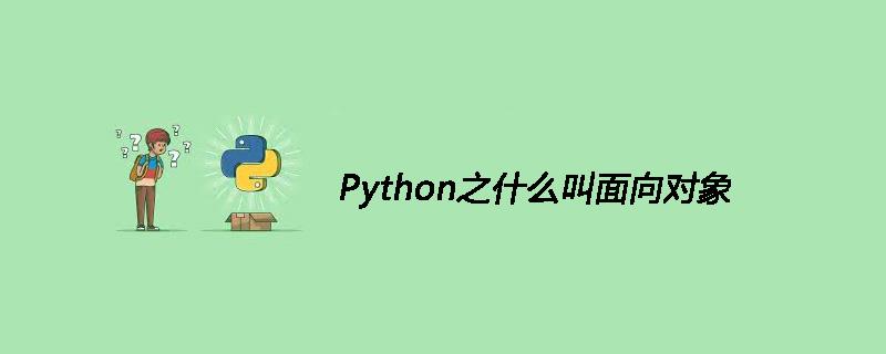 Python之什么叫面向对象