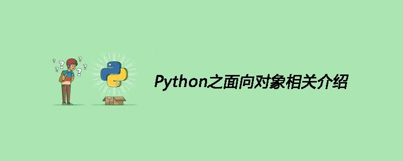 Python之面向对象相关介绍
