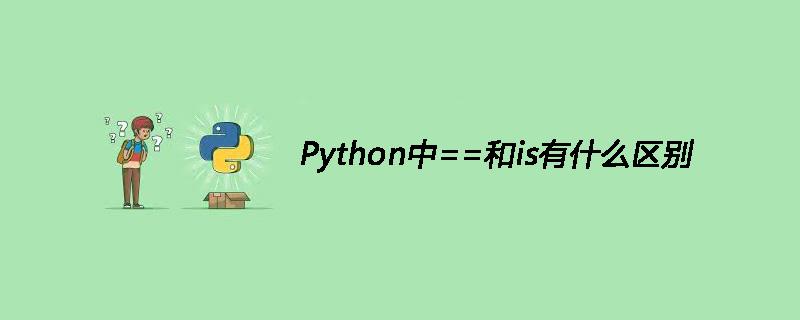 Python中==和is有什么区别