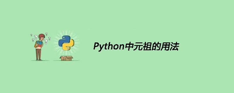 Python中元祖的用法