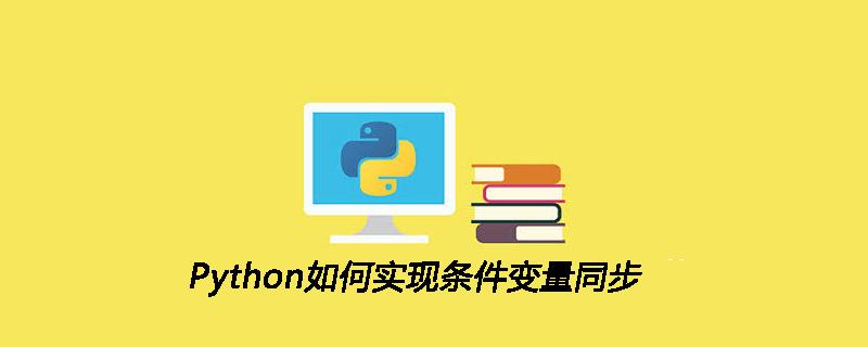 Python如何实现条件变量同步