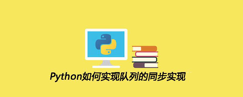 Python如何实现队列的同步实现