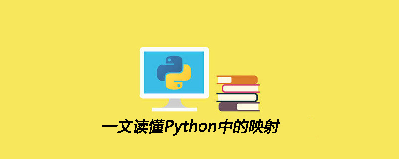 一文读懂Python中的映射