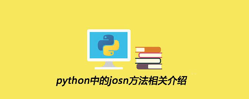 python中的josn方法相关介绍