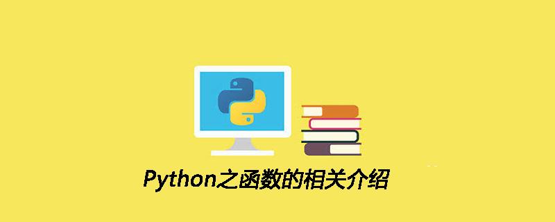 Python之函数的相关介绍