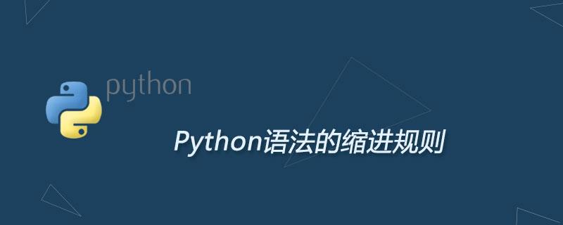 Python缩进规则(包含快捷键)