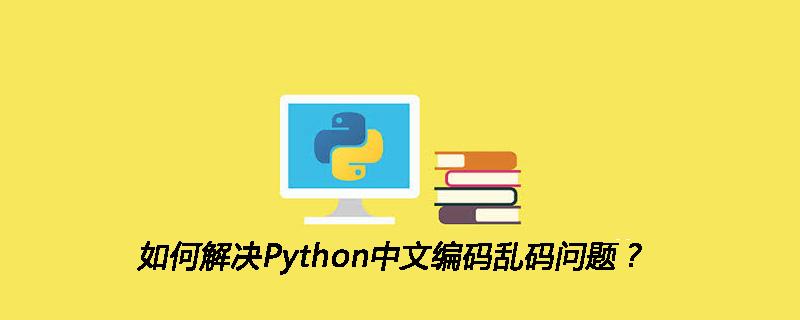 如何解决Python中文编码乱码问题?