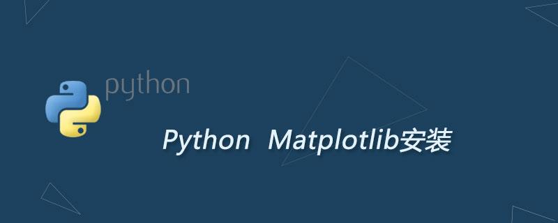 Python Matplotlib安装过程详解