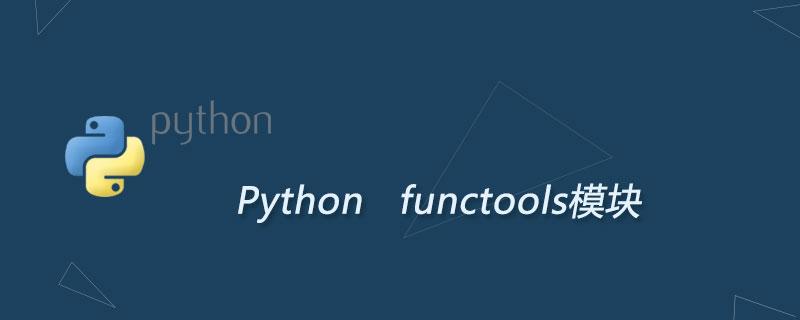 Python functools模块完全攻略