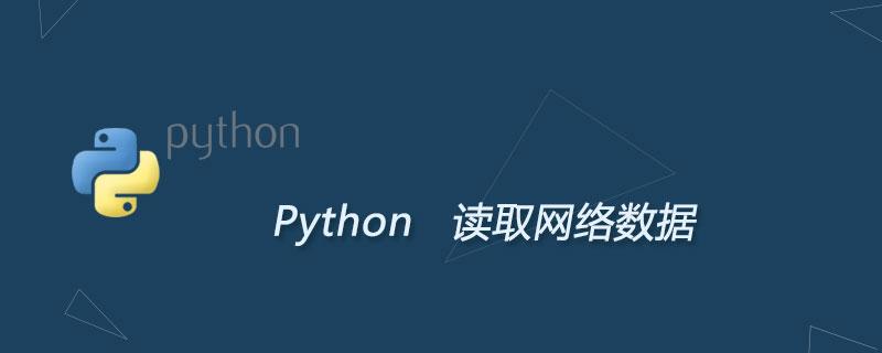 Python读取网络数据