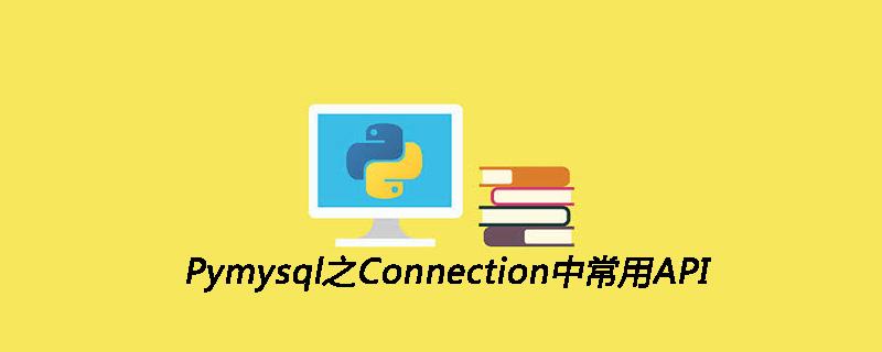 Pymysql之Connection中常用API