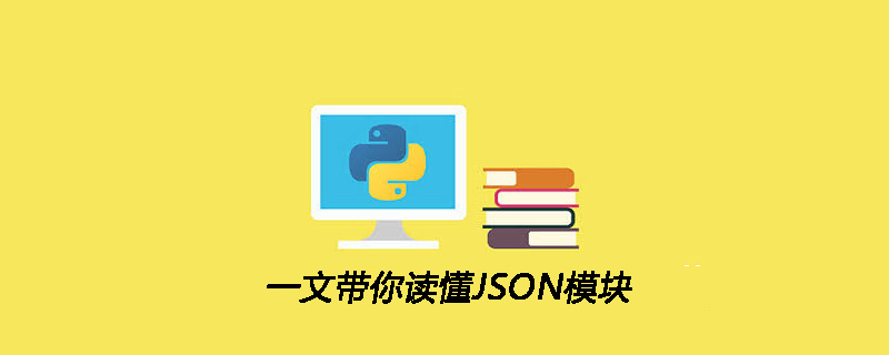 一文带你读懂JSON模块