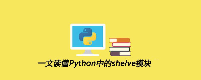 一文读懂Python中的shelve模块