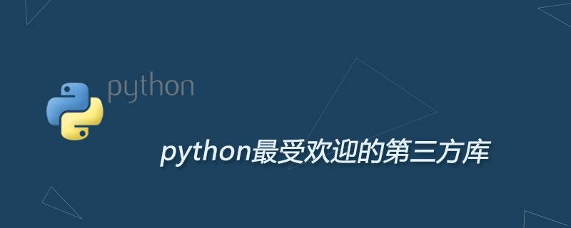 探讨最受欢迎的15顶级Python库