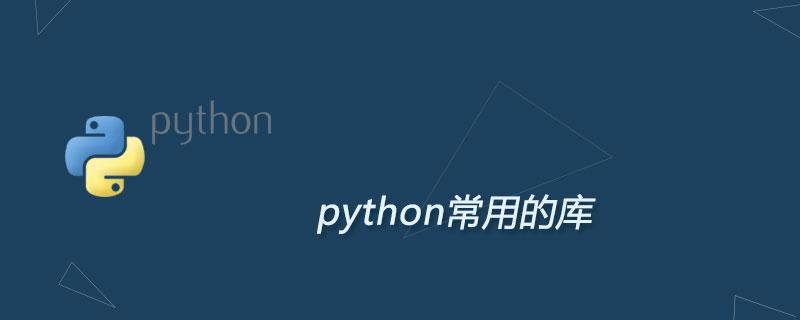 值得收藏的Python第三方库