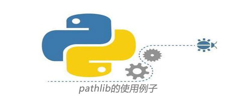 pathlib的使用例子