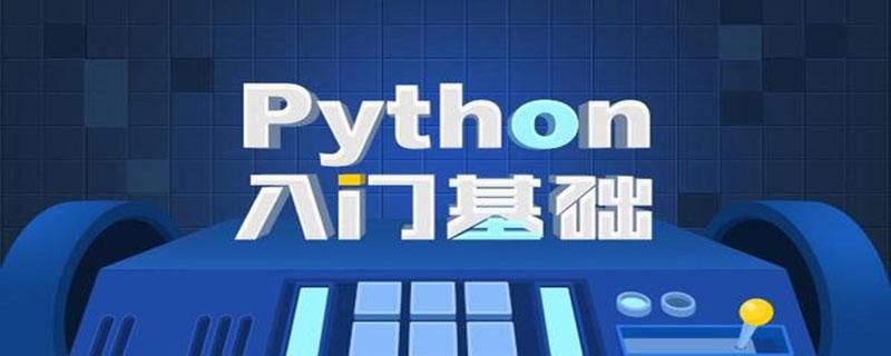 Python运算符大全,值得收藏