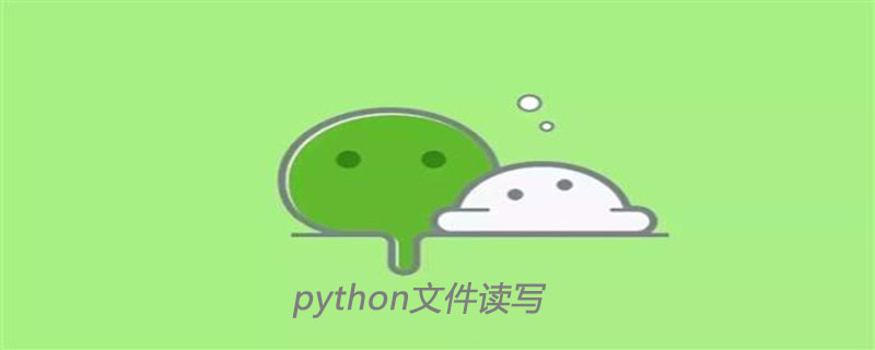 详解Python文件读写操作