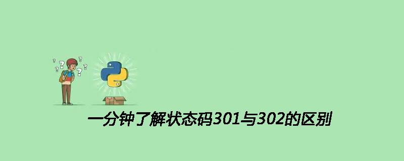 一分钟了解状态码301与302的区别